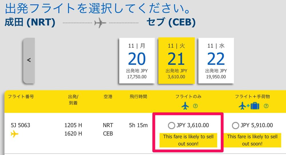 成田→セブ島が片道100円(諸税コミで3,610円)