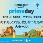 Amazon、プライムデー2017は7月10日(月)18:00開始!プライム会員無料お試し中でもセール参加ok