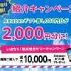 mineo、友達紹介キャンペーンのAmazonギフト券倍増を復活!紹介元・紹介先の両方に2,000円還元、エントリーパッケージも併用可能