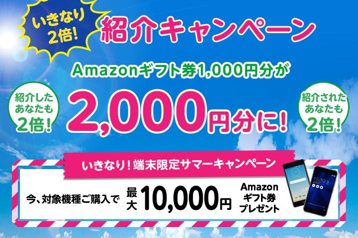 mineo:紹介キャンペーンのAmazonギフト券を1,000円→2,000円に増額