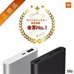 小米の正規品がAmazon.co.jpでも購入可能に、第1弾はモバイルバッテリーとイヤホン
