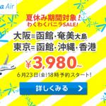 バニラエア、夏休み期間中が対象!函館・奄美大島・香港線が対象のセール開催!