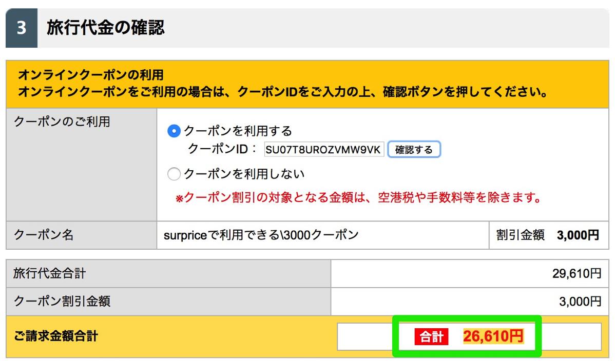 クーポンで3,000円割引ok