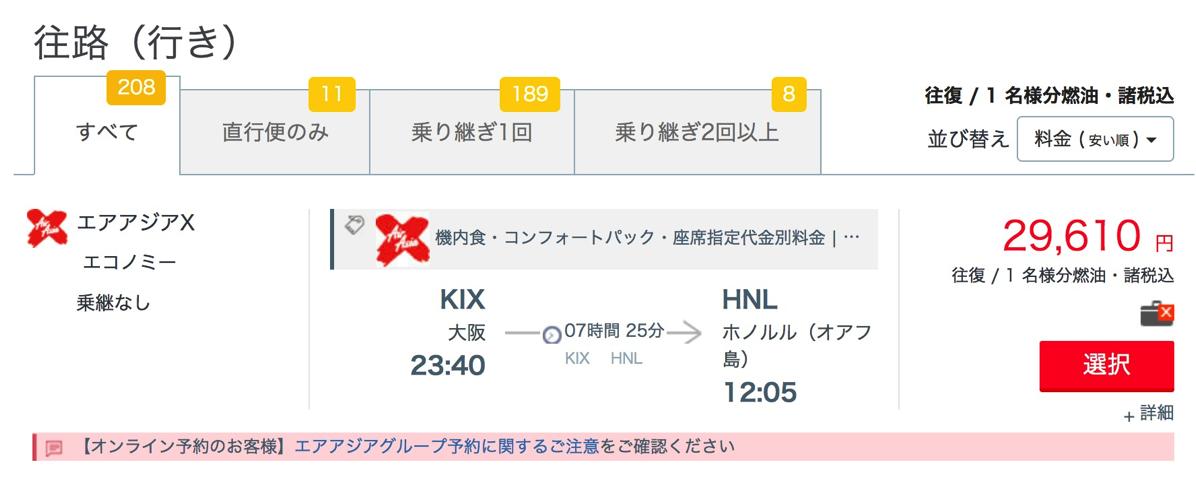 エアアジアX:関空〜ホノルル線を開設