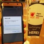 ドコモ「Japan Welcome SIM」サービス開始が大幅に遅れ、当日20時頃まで申込できず