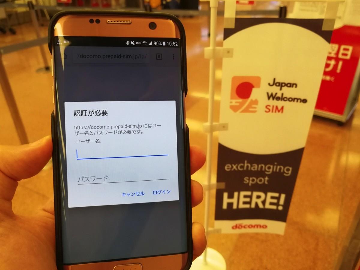 ドコモ:Japan Welcome SIMが受取できず