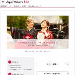 訪日外国人向け、データ通信料金が完全無料プランも登場予定の「Japan Welcome SIM」申込方法を紹介