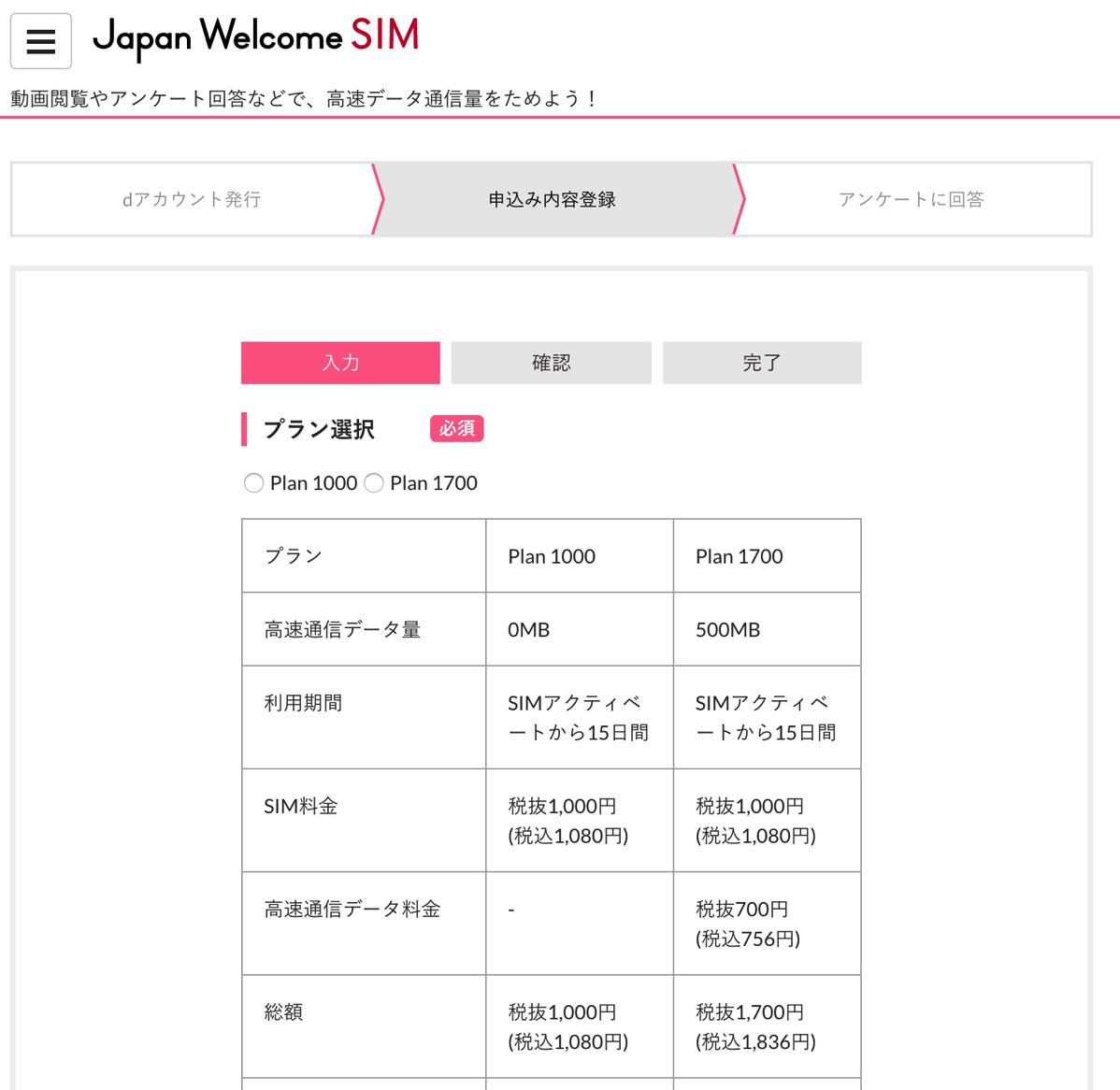 「Japan Welcome SIM」のプラン選択&受取情報を入力して申込する