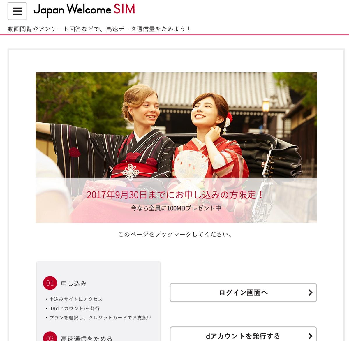 ドコモ、「Japan Welcome SIM」を提供開始