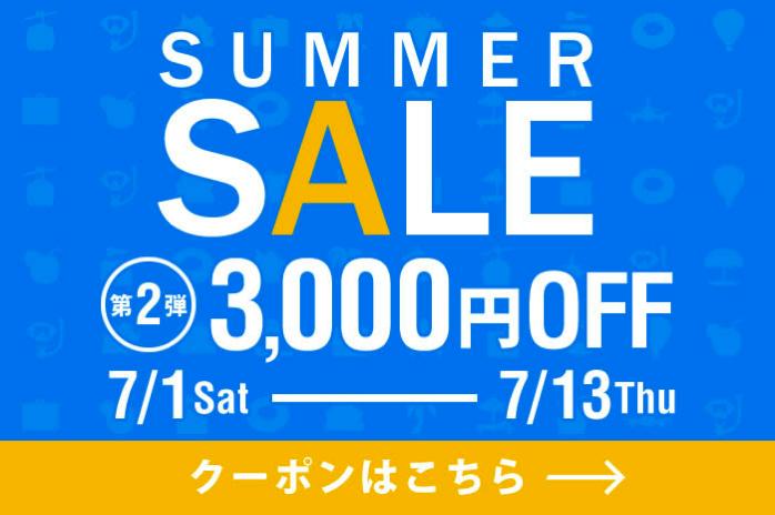 Surprice:海外航空券・海外ツアーで使える3,000円引きクーポン配布