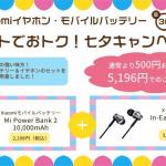 TJC、小米のモバイルバッテリーとイヤホンのセットが500円引きになるキャンペーン開催
