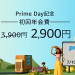 【最終日】Amazonプライムの初年度年会費が2,900円になるキャンペーン
