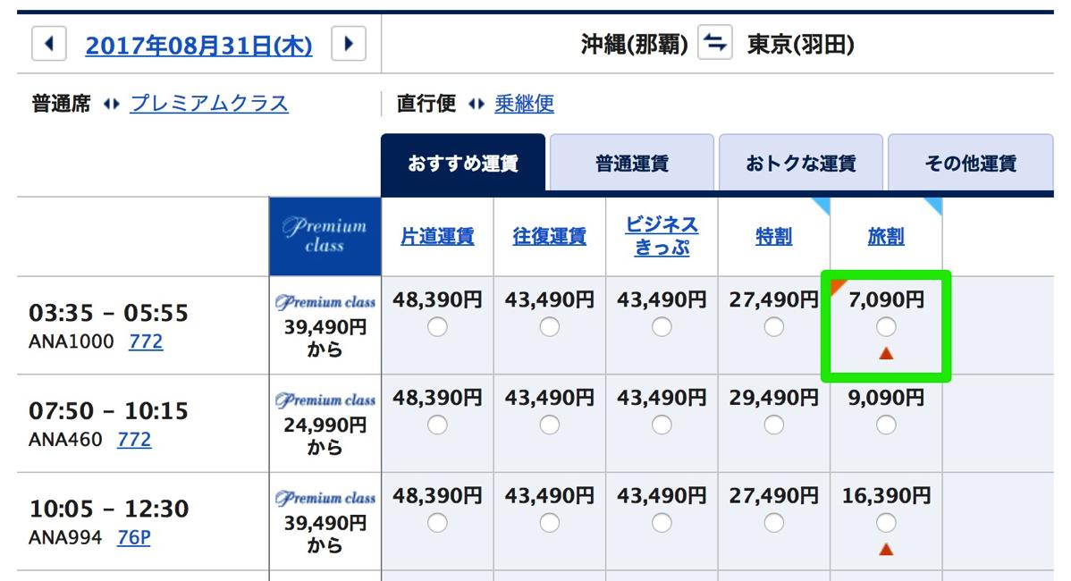 那覇→東京(羽田)が片道7,000円