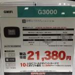 国内データ通信100GBで月額3,980円プランも、セカイルーターG WiFi「G3000」予約受付中
