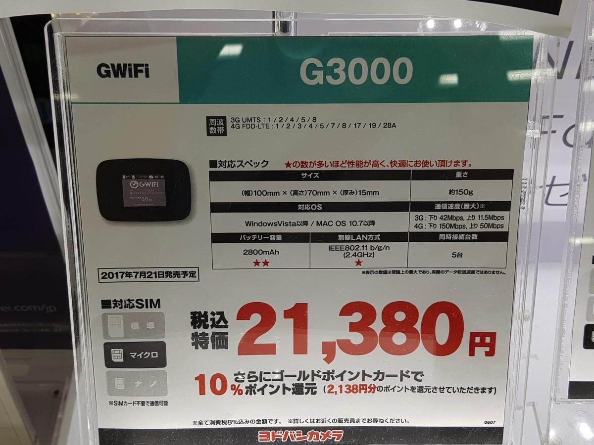 クラウドSIM採用のモバイルWi-Fiルータ「G3000」
