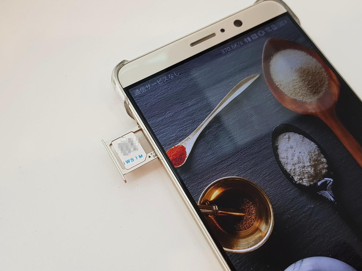 「Japan Welcome SIM」をスマートフォンに挿して利用する