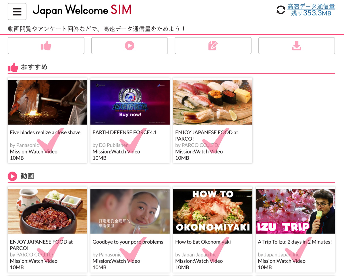 「Japan Welcome SIM」現在は動画広告のみが掲載されている