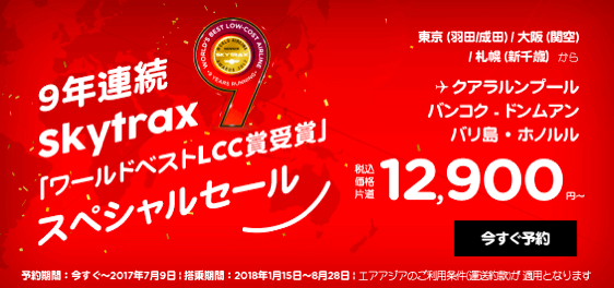 エアアジア:9年連続ワールドベストLCC賞受賞記念セール