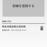 気象庁、7月5日(水)10:15に訓練用の緊急地震速報を全国配送、スマホ向け防災訓練アプリで受信可能