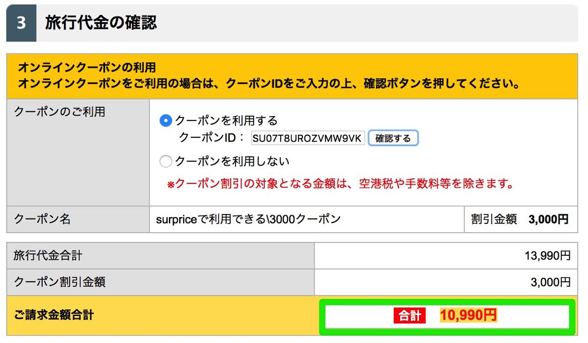 3,000円引きクーポンも適用可能