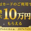 【dカード】利用金額に応じて最大10万円プレゼント!カード契約者向けキャンペーン開催
