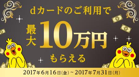 ドコモ:dカード利用で最大10万円プレゼント