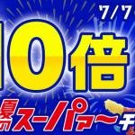 【ドコモ】dマーケットやdケータイ払いプラスでdポイント10倍プレゼント!7月17日までのキャンペーン