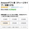 Amazonプライムデー開催前準備、「ドコモ ケータイ払い」でAmazonギフト券をまとめて購入