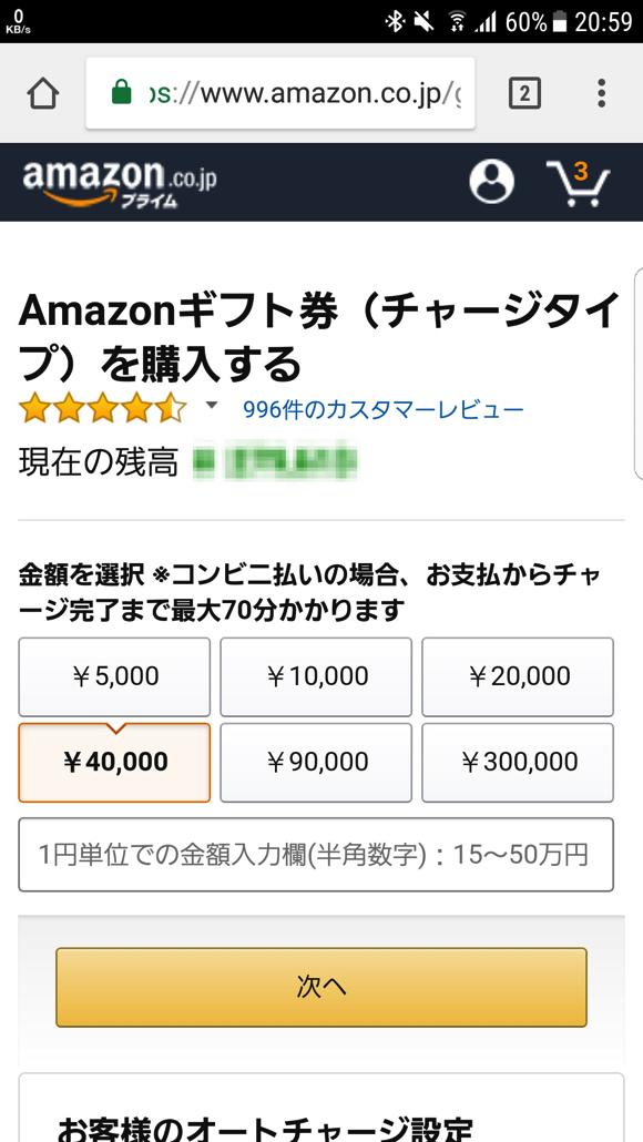 Amazonギフト券(チャージタイプ)を購入