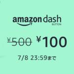 Amazon Dash Buttonが500円→100円に!初回注文時の500円割引も適用ok