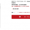 gooSimseller、Battery Wi-Fiが税別4,980円のセール!