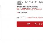 gooSimseller、Battery Wi-Fiが税別4,980円のセール!