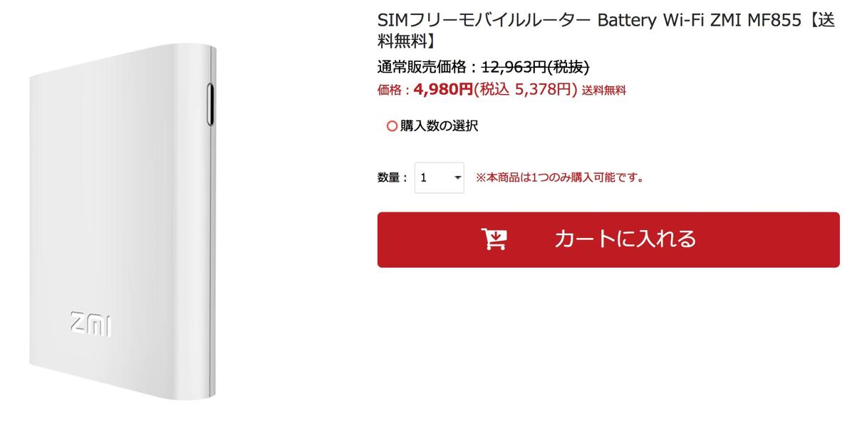 SIMフリーモバイルルーター Battery Wi-Fi ZMI MF855