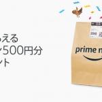 【Amazon Prime Now】毎日もらえる500円引きクーポンが手厚い