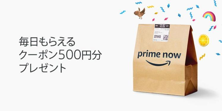 毎日もらえる500円クーポンプレゼント