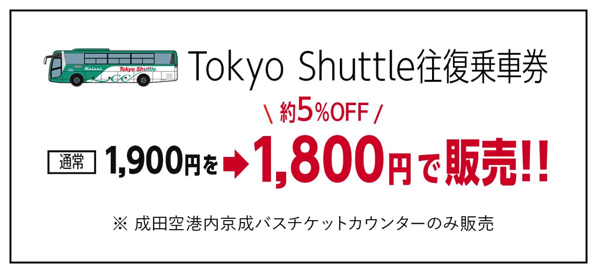東京シャトル往復乗車券も割引価格で販売