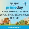 【Amazonプライムデー】配送タイプのAmazonギフト券5,000円分購入で最大1,000ポイントプレゼント