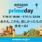 【Amazonプライムデー】がっつり買物した方もそうでない方も見逃せないキャンペーンの紹介