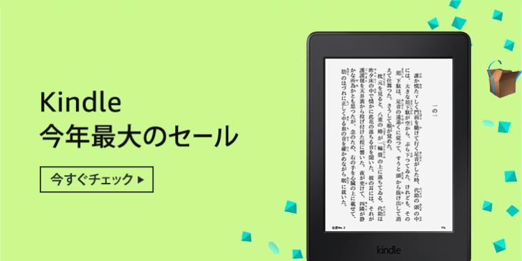 Kindle:今年最大のセール