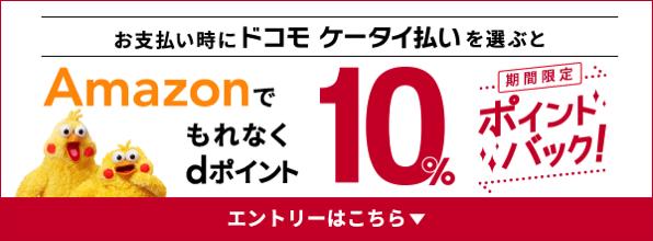 「ドコモ ケータイ払い」Amazonの買物で10%ポイント還元