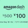 Amazon Dash Button、100円均一セールが再び開催!一部ボタンは品切れに