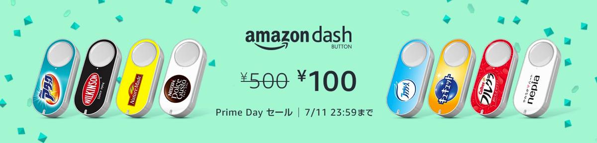 Amazon:Dasu Buttonが100円のセールを再び開催