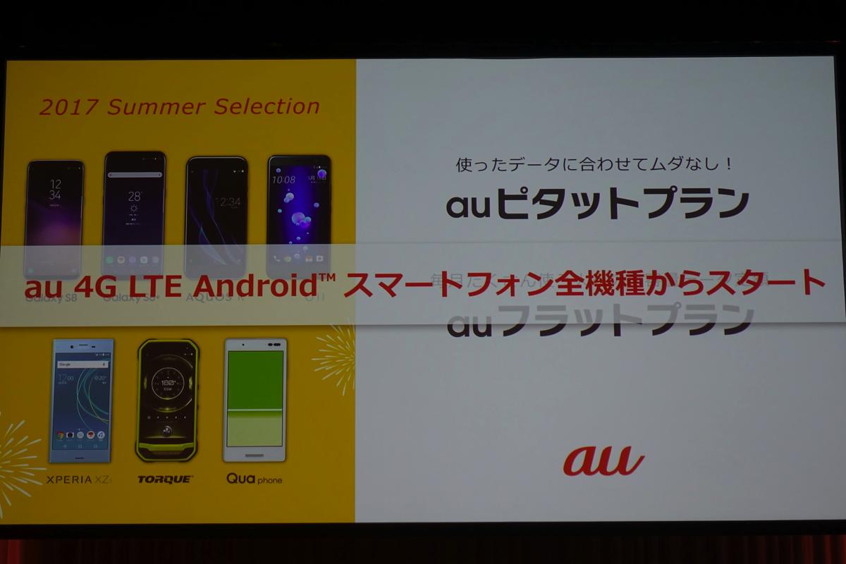 Androidスマートフォン全機種に対応