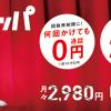 ワイモバイル「iPhone SE」を最大16,800円値下げ、32GBモデルの実質負担額が月額540円から