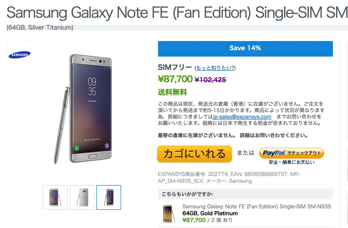 Galaxy Note FEがExpansysで購入可能に、本体価格は87,700円