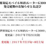 世界100か国対応のモバイルWi-Fiルータ「G3000」が発売延期、7月下旬〜8月上旬発売予定に