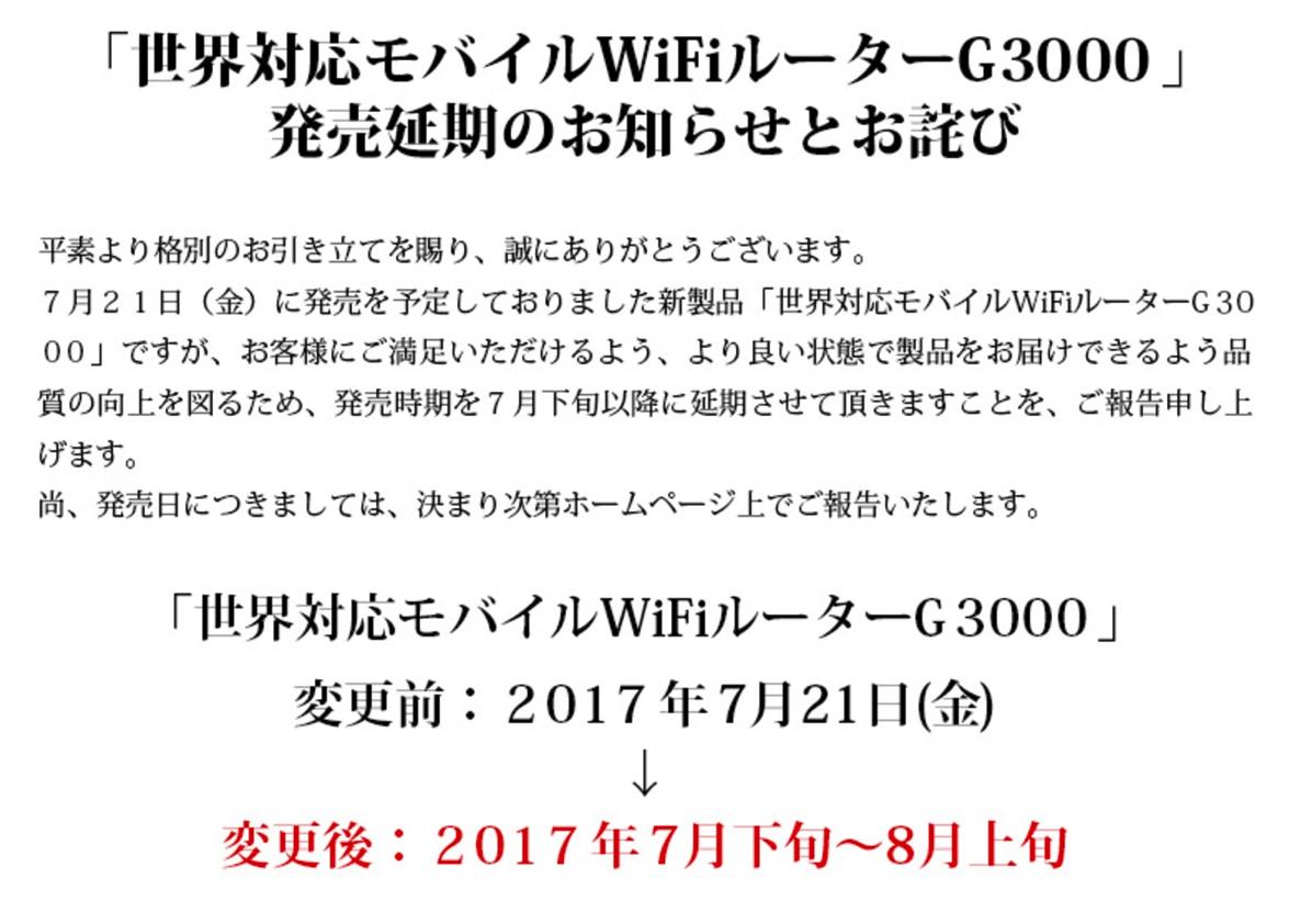 「G3000」の発売が延期