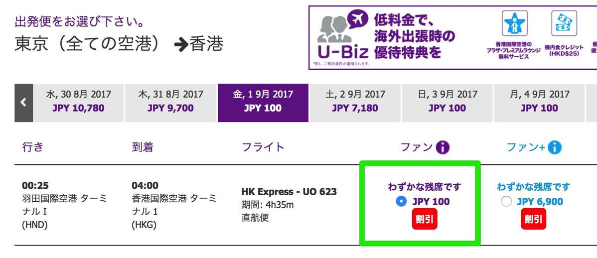 香港エクスプレス:東京→香港が片道100円