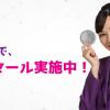 香港エクスプレス、往復購入で香港まで片道100円のセール!