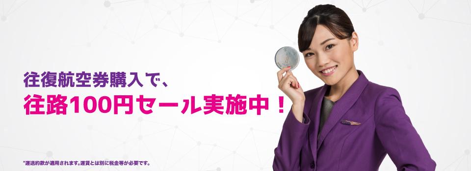 香港エクスプレス:往復購入で往路100円セール開催!